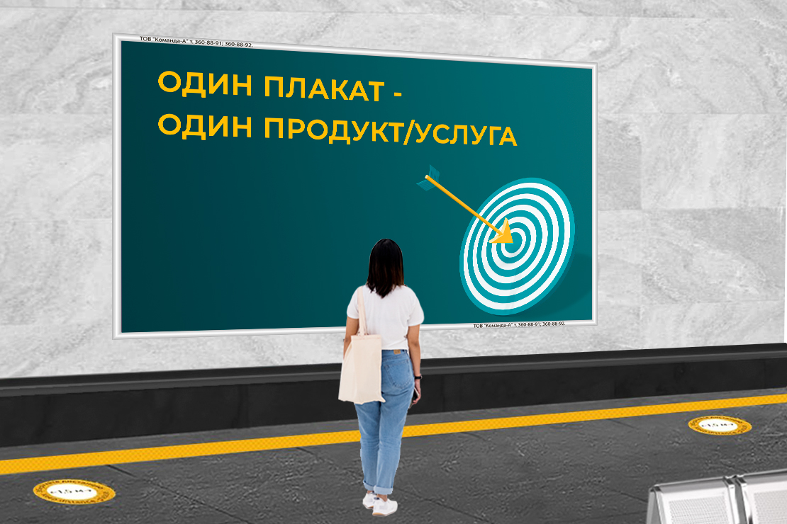 Стратегия размещения рекламы в метро: как выбрать станции, и что писать на плакатах?