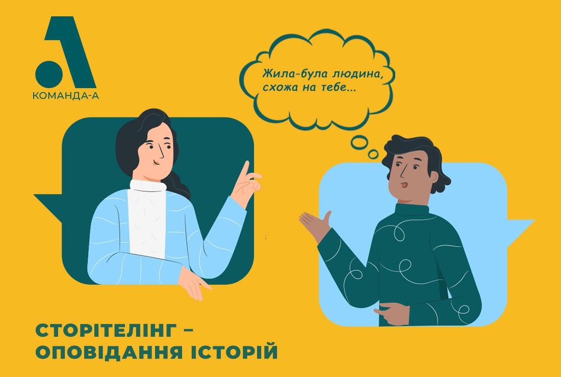 Рекламна агенція КОМАНДА-А пропонує послугу просування брендів інструментами сторітелінгу.