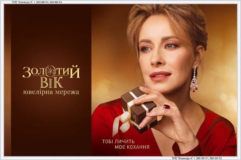 «Золотий вік» позиціонує свій бренд, як доступний та розкішний завдяки участі відомих українських жінок в своїх рекламних кампаніях.