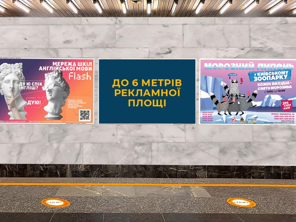 2-5 хв. контакту з вашим торговим зверненням. Замовляйте рекламу на шляхових стінах у КОМАНДА-А!