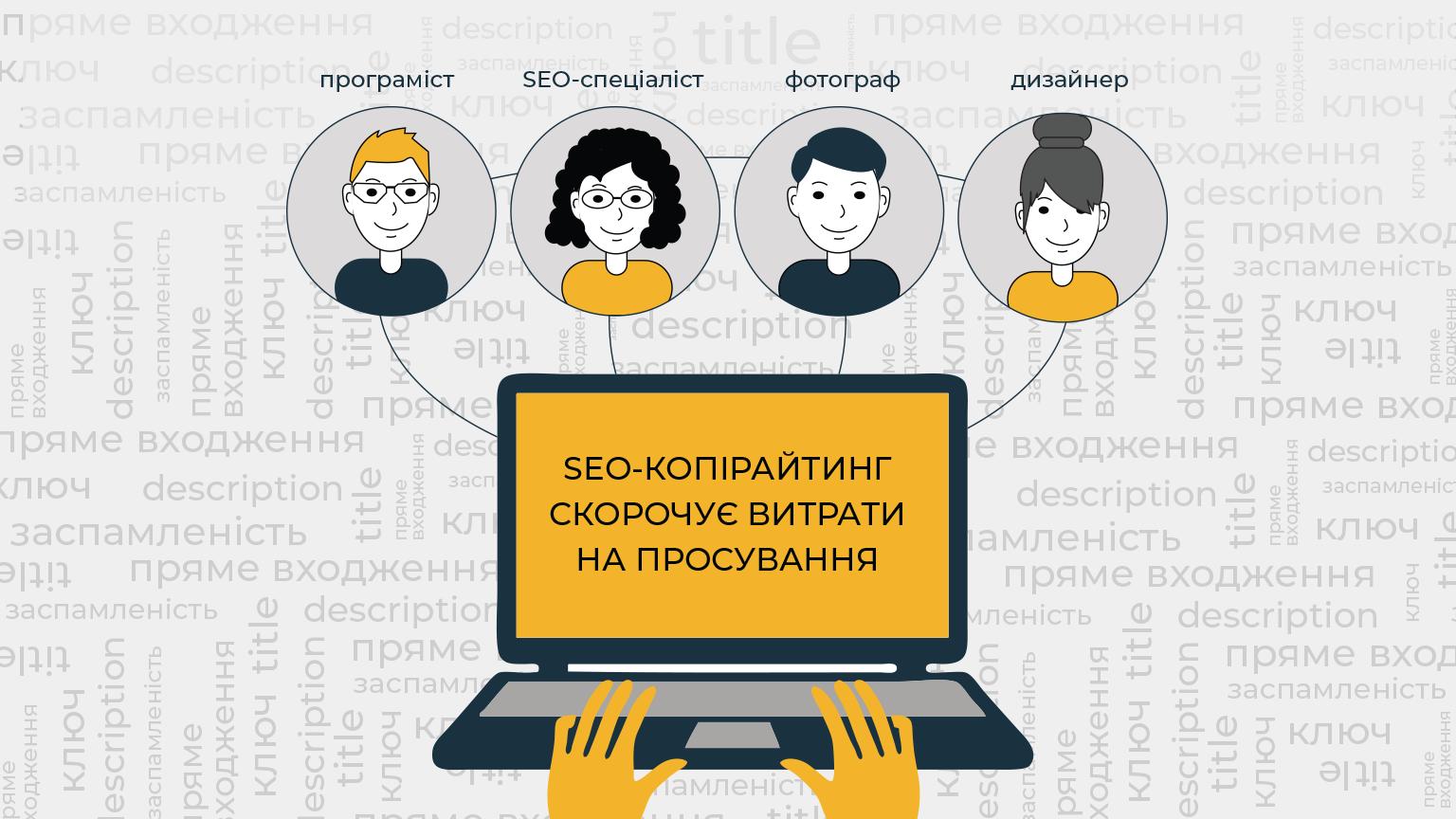 Рекламна агенція КОМАНДА-А ділиться секретами створення seo-статей для сайту та показує правильний алгоритм просування в Google та Yandex – читайте наш блог.