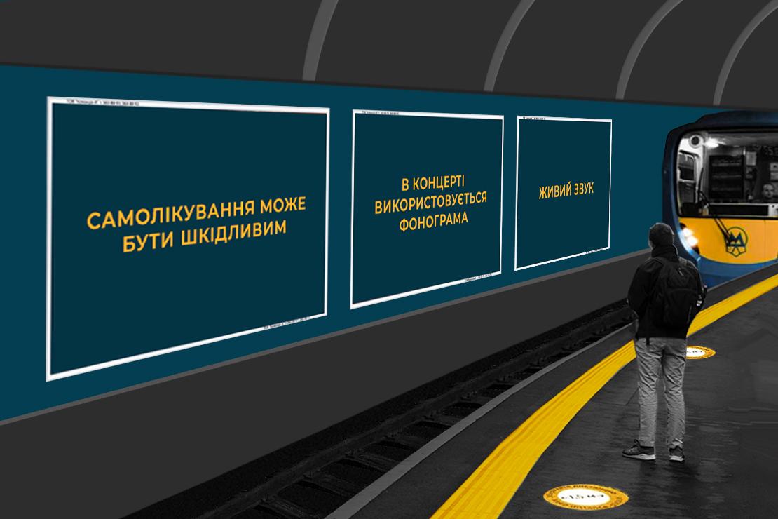 Правила оформлення реклами в метро згідно з Законом про рекламу – CEO КОМАНДА-А