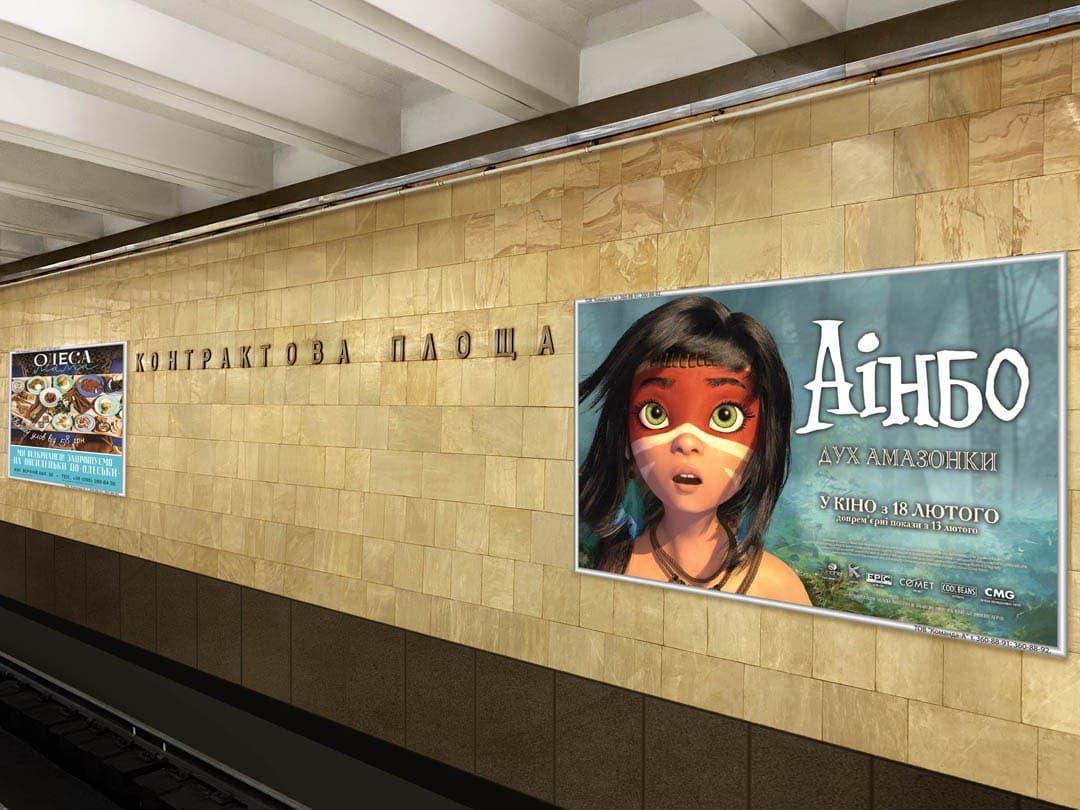 Менший розмір реклами на шляховій стіні станції метро Контрактова площа за півціни!