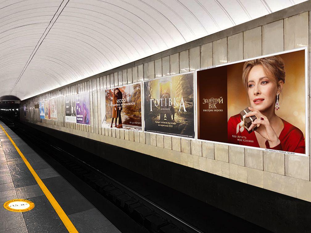 Розміщення реклами Золотий вік від КОМАНДА-А на шляхових стінах платформ київського метро