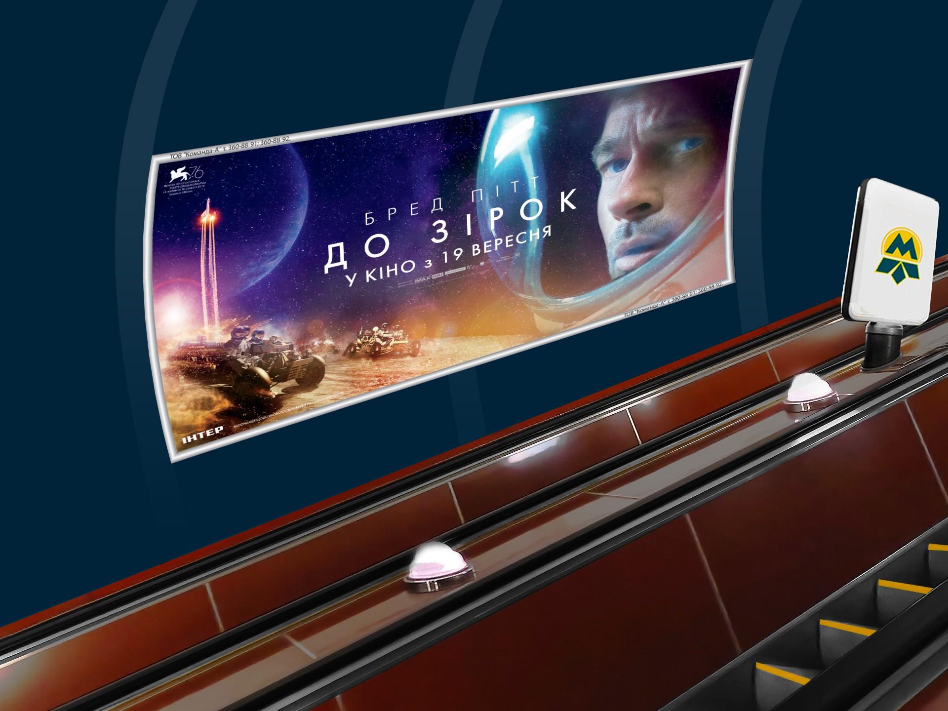 Повідомити про майбутню подію чи продаж товару поблизу можна за допомогою реклами на ескалаторах!