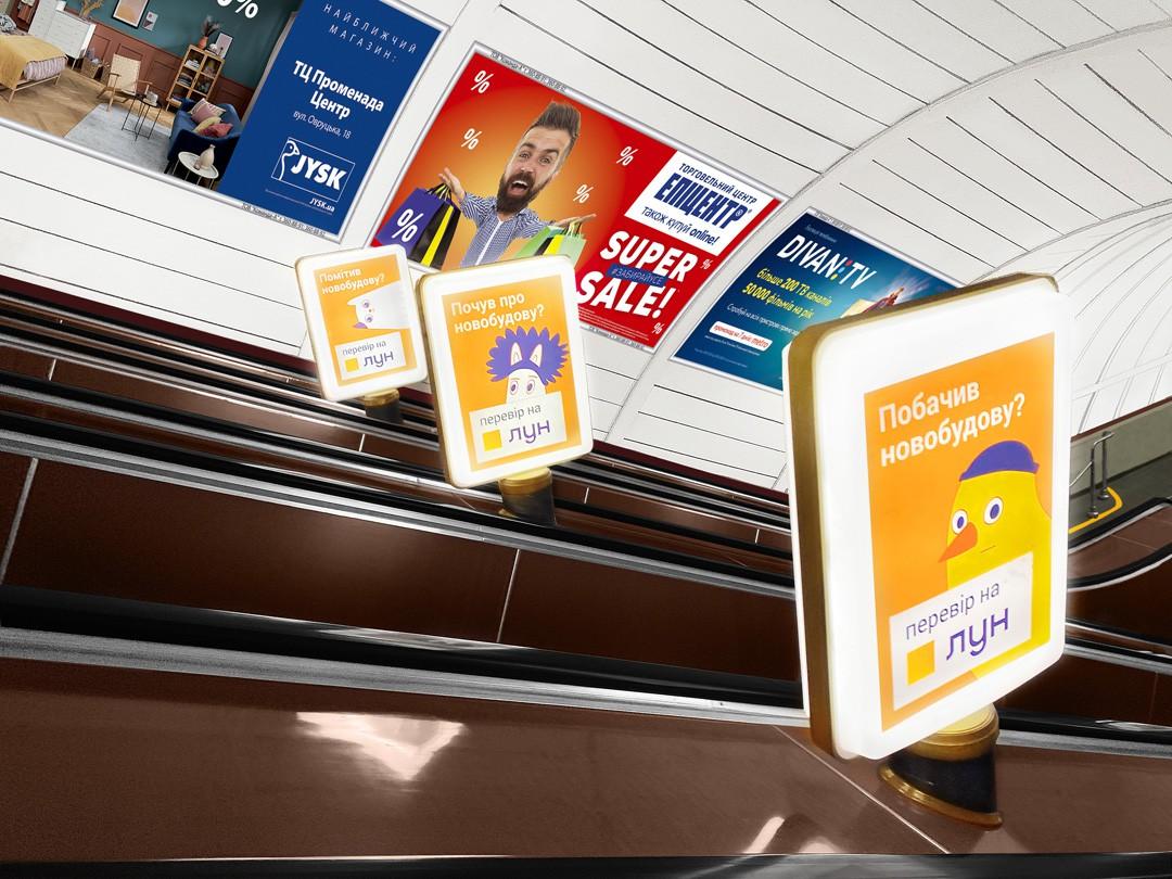 Метролайти в 3 рази менші, ніж місця на стінах ескалаторів. Замовляйте широкоформатну рекламу на ескалаторних схилах в КОМАНДА-А за цінами прямого оператора.