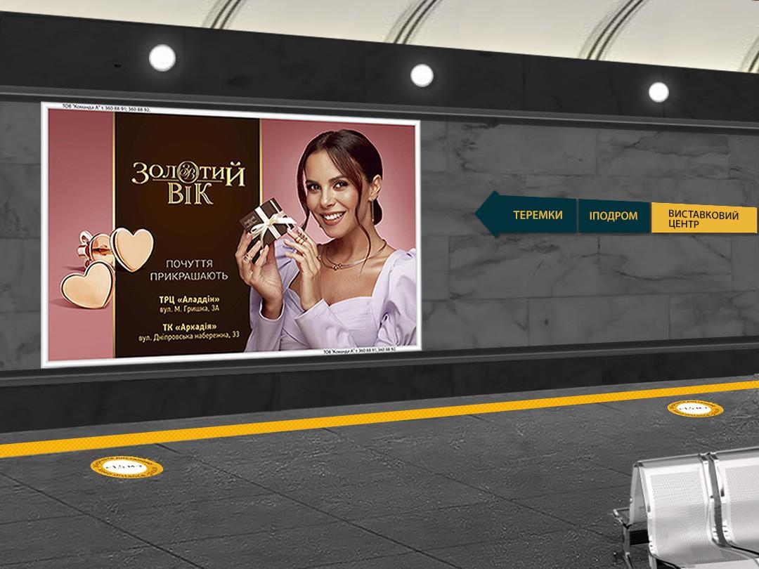 Видели новую рекламную кампанию ювелирного бренда «Золото век»? Плакаты в киевском метро размещает КОМАНДА-А.