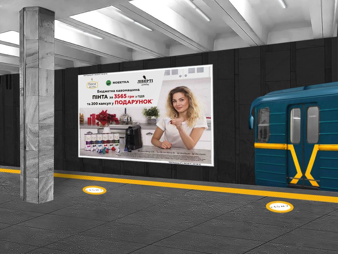КОМАНДА-А разместила рекламу кофе Dolche aroma на платформах станций Почайная, Театральная, Харьковская, Лукьяновская, Контрактовая площадь, Дворец спорта и Оболонь.