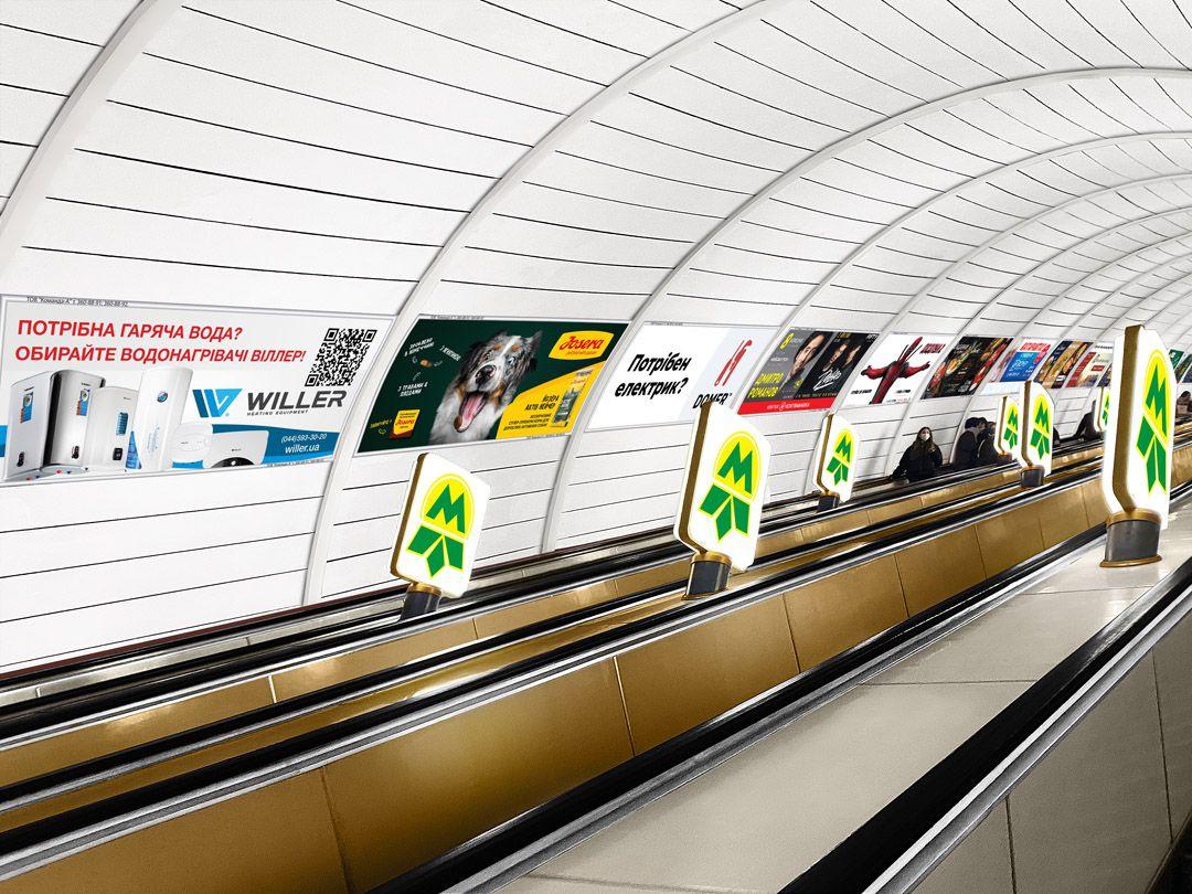Кращі ціни на розміщення реклами на ескалаторах центральних станцій КП «Київський метрополітен» від КОМАНДА-А!