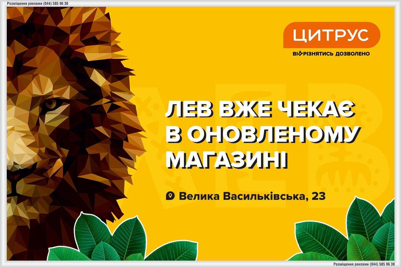Реклама в метро, як у ЦИТРУС – всього 15 000 гривень на місяць! КОМАНДА-А створить макет, надрукує та розмістить за цінами прямого оператора.