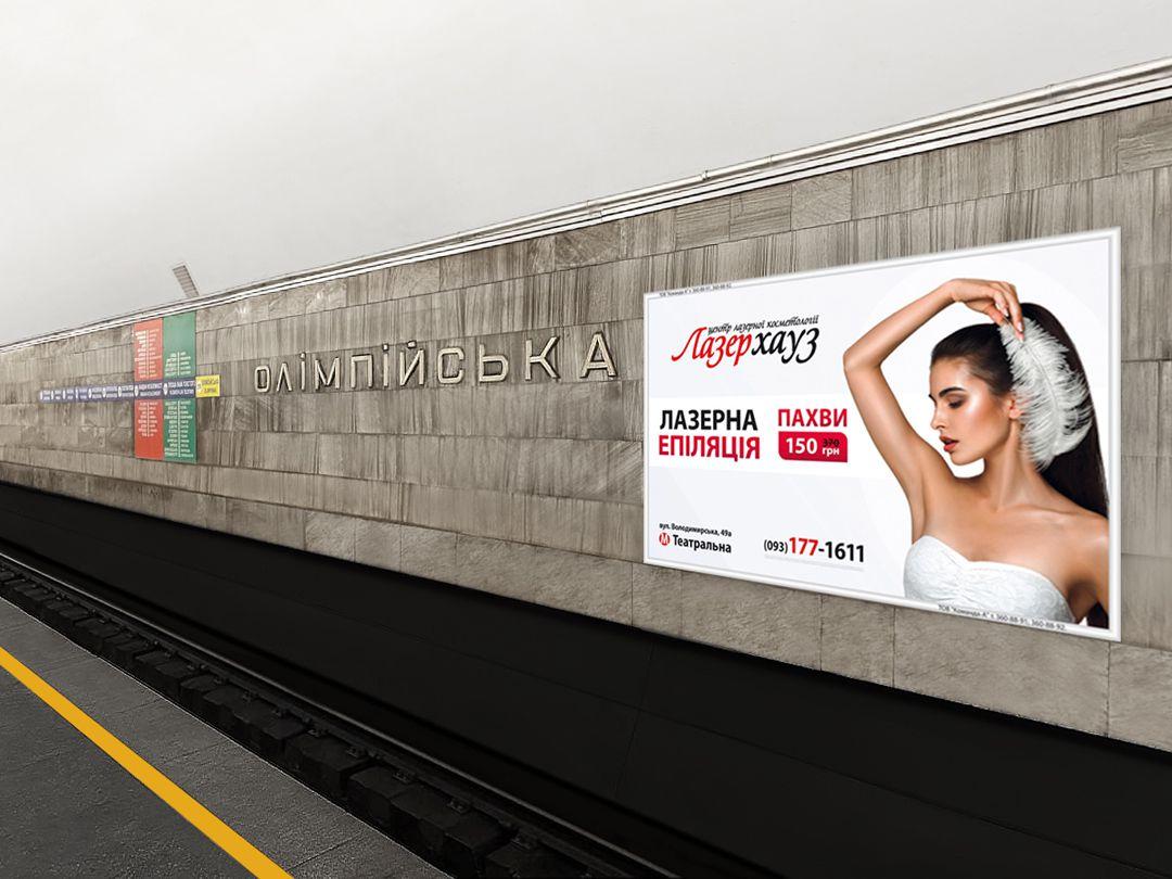 Розміщення реклами на метроборда платформ на замовлення! Вас порадують наші ціни.