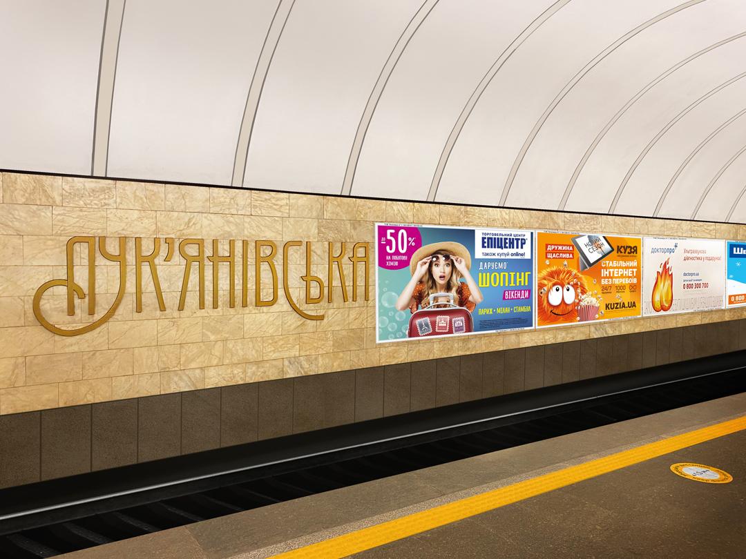 Рекламні метроборди на платформі станції метро Лук`янівська в Києві! Розміщення від КОМАНДА-А!